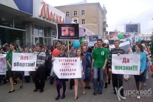 Курск. Акция против абортов
